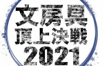 イベントのお知らせ – 『文房具頂上決戦2021@渋谷ロフト』