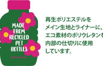 『エコ&リサイクル商品特集!』